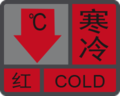 Cold Red 2015 (Guangdong).png