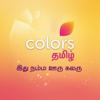 Colors Tamil - Image: Colors Tamil