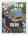 Convenience & Misery in Transportation - NARA - 5729933.jpg