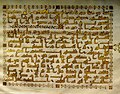 Copy of the Quran on parchment, Iraq or Syria, 9th century, The David Collection, Copenhagen (3) (36364372516).jpg
