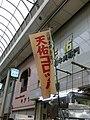 Croquette shop in Mikuni shop street - panoramio (1).jpg