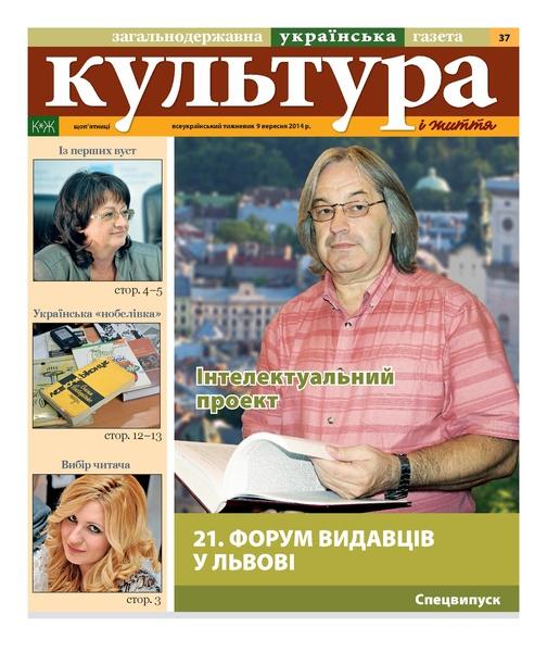 File:Culture and life, 37-2014.pdf