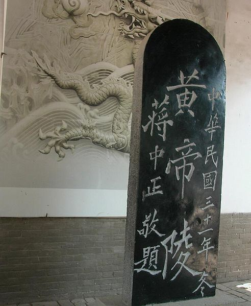 File:D-Tomb of Emperor Huangdi in Shaanxi.jpg