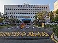 Daejeon Immigration Office, October 2019.jpg