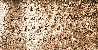 Dasharatha Maurya - Image: Dasaratha Maurya inscription on entrance of Vadathika cave