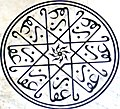 Delhi Freitagsmoschee - Mihrab groß 4a Inschrift (cropped).jpg