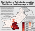 Distribution of Pakistanis speaking Sindhi as a first language in 1998.png