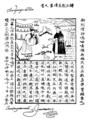 Doctrina Christiana en letra y lengua china (1607).png