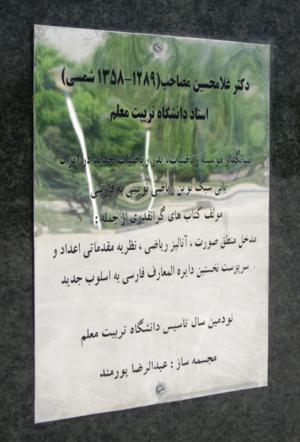 Kharazmi University - Image: Dr. Mosaheb statue tablet
