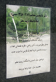 Dr. Mosaheb statue tablet.png