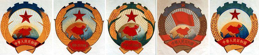 Emblem of China Draft CAFA 1949-9