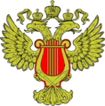Emblem of the Ministry of Culture (Russia) 2012.png