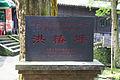 Emei Shan Hongchunping 2014.04.26 12-22-27.jpg