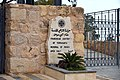 Entrance to Mount Nebo Memorial Church of Moses, ruins of Siyagha Monestry, and a Museum. Mount Nebo, Jordan.jpg