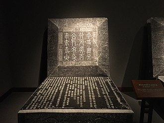 Epitaph of Xiao Guanyin, the wife of Emperor Daozong of Liao, in Khitan small script Epitaph of Empress Xuanyi of Liao.jpg