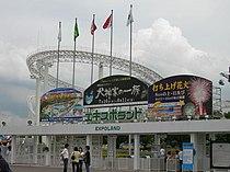 Expoland gate.jpg