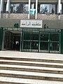 Faculty of Agriculture, University of Jordan 2.jpg