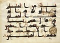 Folio from a Qur'an (8th-9th century) f.jpg