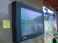 Gapyeong Bus Infomation System 2.JPG