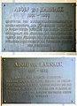 Gedenktafel Ihnestr 20 (Dahl) Adolf von Harnack DE.JPG