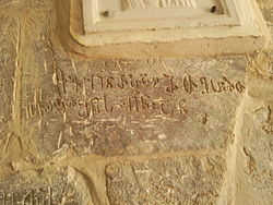 Georgian inscription on the old city, Jerusalem2.jpg