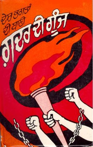 Ghadar Party - Ghadar di Gunj, an early Ghadarite compilation of nationalist and socialist literature, was banned in India in 1913.