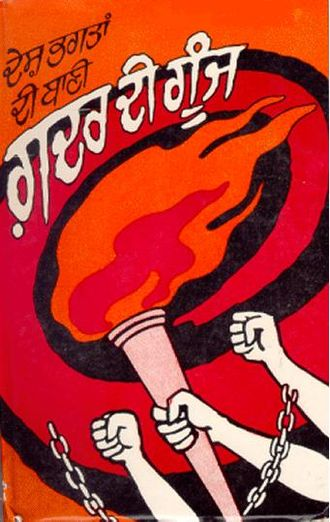 Hindu–German Conspiracy - Ghadar di gunj, an early Ghadarite compilation of nationalist and socialist literature, was banned in India in 1913.