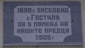 Banat Bulgarian dialect - Image: Gostilya plaque