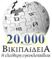Greek Wikipedia 20000 articles.png
