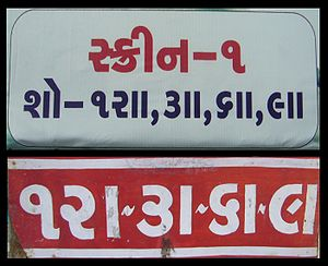 Gujarati cinema - Cinema show times written in typical Gujarati style