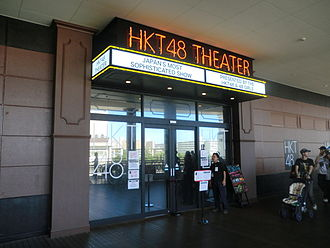 HKT48 - Old HKT48 theater, on Hawks Town Mall