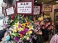 HK 上環 Sheung Wan 急庇利街 Clevely Street 鋿晶館 SC Cuisine Restaurant flowers May 2021 SS2 04.jpg