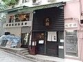 HK 灣仔 Wan Chai 進教圍 St. Francis Yard near 光明街 Kwong Ming Street March 2020 SS2 02.jpg