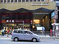 HK Central 38-48 Queen's Road Manning House Oct-2012.JPG