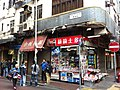 HK Jordan 吳松街 Woosung Street 寧波街 Ning Po Street name sign morning am Jan-2014.JPG