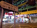 HK Kwun Tong 祟仁街 Shung Yan Street Hong Ning Road night Nov 2018 SSG.jpg