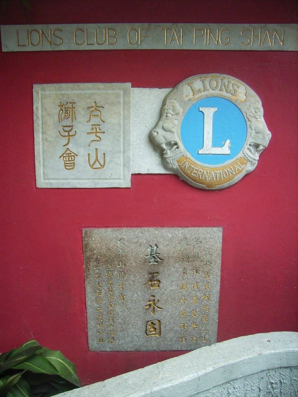 HK Lion International at the Peak of HK island
