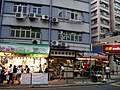 HK STT 石塘咀 Shek Tong Tsui 皇后大道西 Queen's Road West 永華大樓 Wing Wah Mansion shop vegetable n jewellery n Whitty Street 創業中心 Chong Yip Centre Plaza Wellcome red sign August 2017 Lnv2.jpg