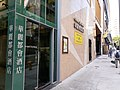 HK SYP 西營盤 Sai Ying Pun 皇后大道西 338 Queen's Road West 華麗都會酒店 Grand City Hotel October 2020 SS2 01.jpg