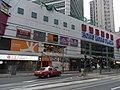 HK Shek Tong Tsui Des Voeux Road West 香港商業中心 Hong Kong Plaza 大快活 Fairwood 大眾銀行 Public Bank.jpg