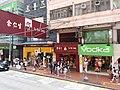 HK Tram tour view Causeway Bay 怡和街 Yee Wo Street August 2018 SSG 04.jpg