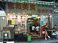 HK WC Swatow Street 汕頭街 2.jpg