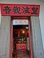 HK Wan Chai 皇后大道東 Queen's Road East 灣仔洪聖廟 Hung Shing Temple Guan Yam June-2013.JPG