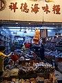 HK Yuen Long New Street market zone sidewalk shop n food display for sale October 2016 Lnv 05.jpg