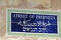 Ha-Nevi'im Street, Jerusalem, Israel 05.jpg