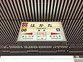 Hakata Station Sign (Kagoshima Main Line) 5.jpg