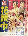 Hana Zukin 2 poster.jpg