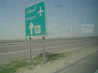 Highway sign, road to Kuwait International Airport.JPG