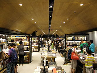Eslite Bookstore - An Eslite Bookstore in Hysan Place, Hong Kong
