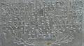Inschrift Hermann Friedensring.png